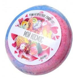 """Бомбочка для ванны """"Мой космос"""" с ароматом экзотических фруктов - 70 гр."""